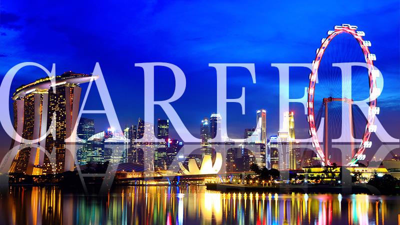 今回のテーマは「シンガポールで築くキャリア」です