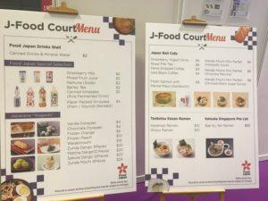 J Food Courtのメニュー