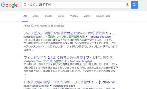 Googleの「フィリピン 語学学校」の検索結果画面