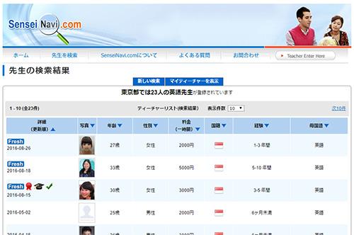 SenseiNavi.comでシンガポール国籍の先生を検索した結果画面